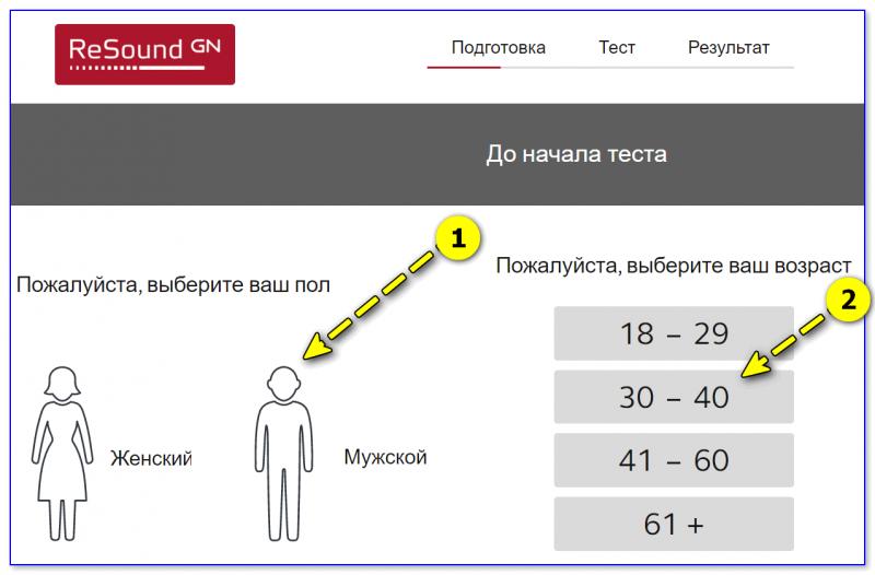Скриншот с сайта - указываем пол и возраст