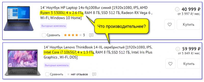AMD Ryzen 3 5300U против Core i7 1065G7
