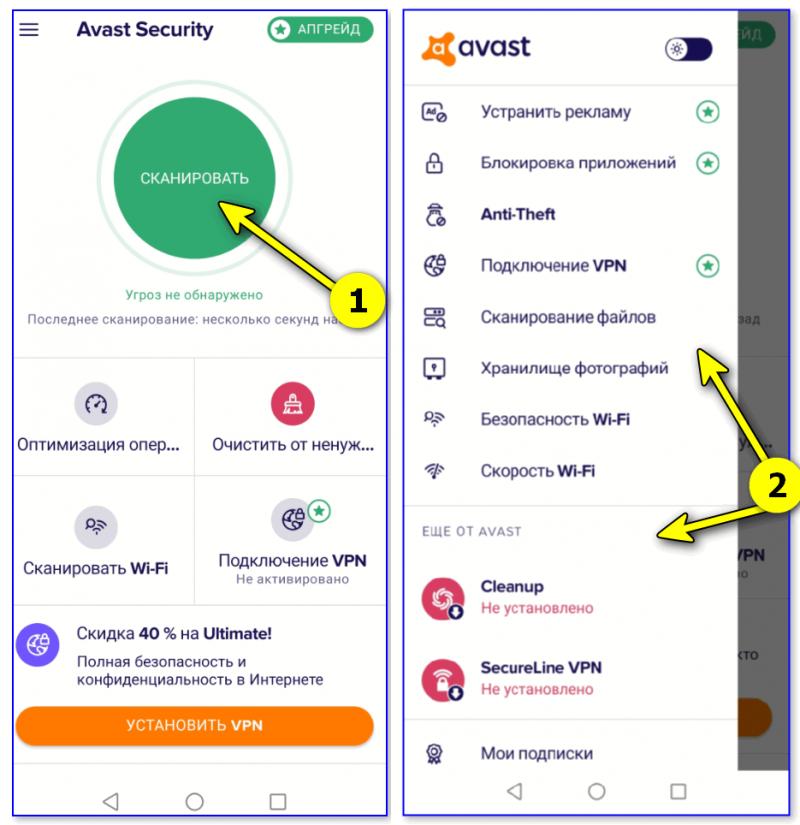 AVAST — угроз не обнаружено (настройки приложения)