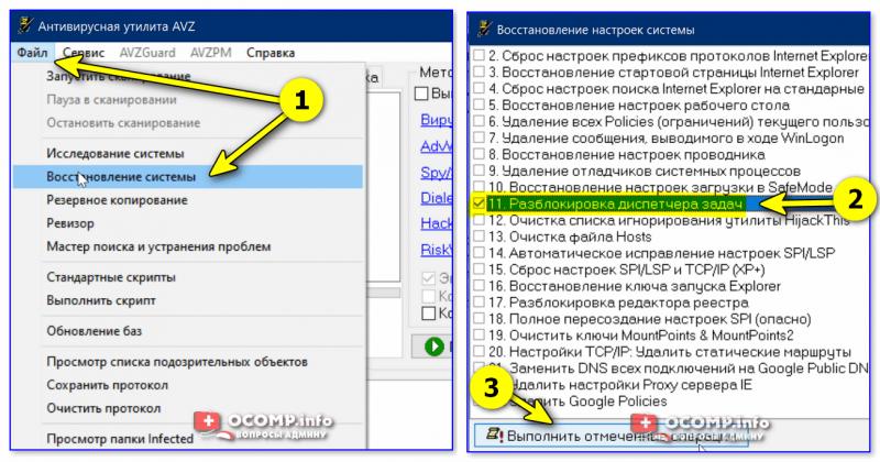 AVZ - восстановление системы - разблок. диспетчера задач