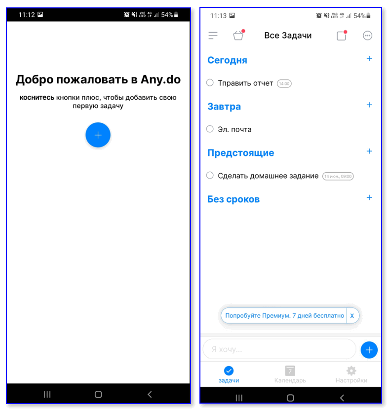 Any.do — делай дела вовремя! // Скриншоты с Android