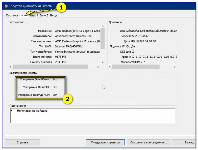 Экран - возможности DirectX