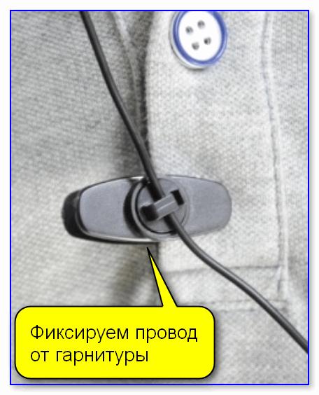 Фиксируем провод от гарнитуры с помощью прищепки