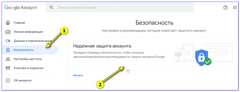 Google-аккаунт — безопасность