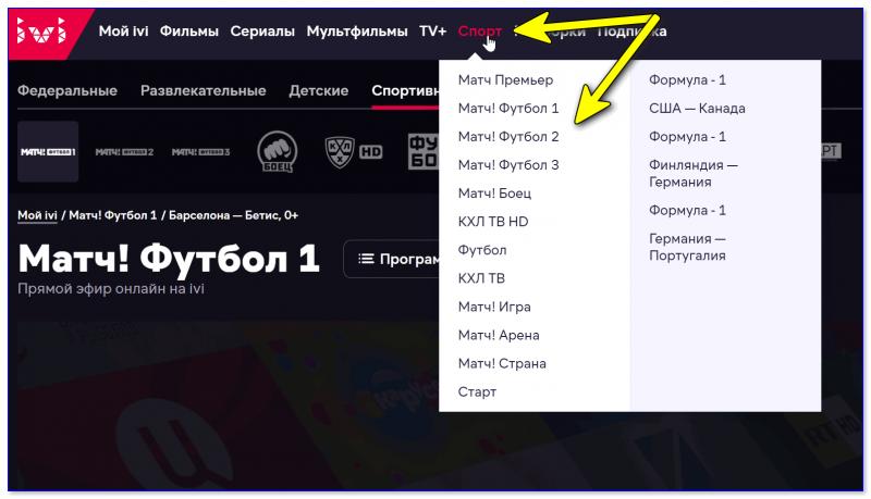 IVI.ru — раздел Спорт!