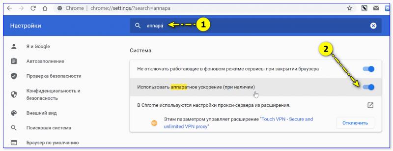 Использовать аппаратное ускорение — Chrome