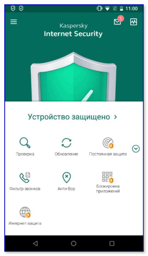 Kaspersky Mobile Antivirus - главное окно приложения!
