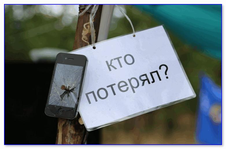 Кто потерял телефон