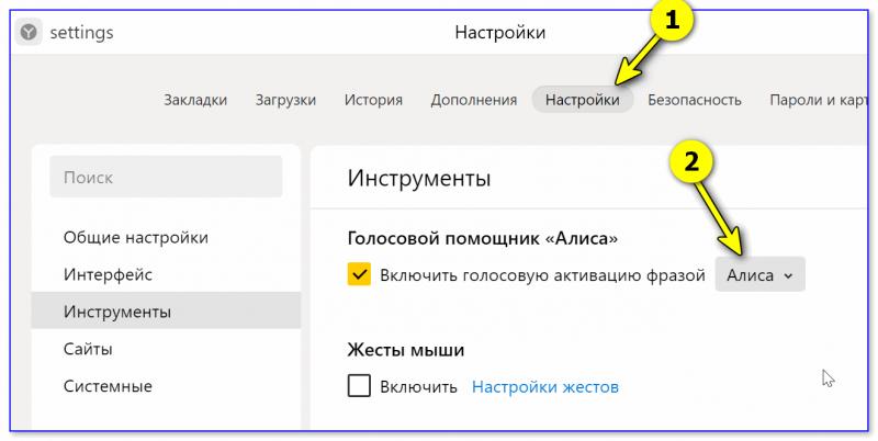 Настройки Яндекс-браузера — голосовая фраза