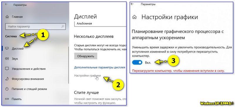 Настройки графики - планирование граф. процессора с АУ