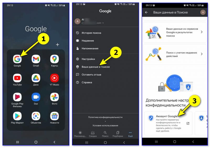 Настройки конфиденциальности и безопасности (приложение Google на Android)