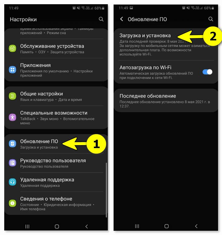 Обновление ПО (настройки Android 10)