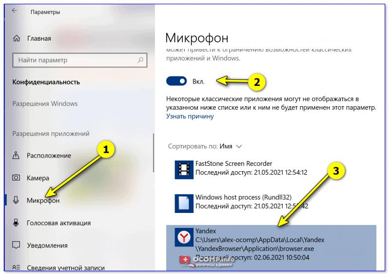 Параметры конфиденциальности (параметры Windows 10)