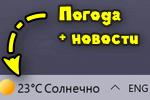 pogoda-novosti-v-win10