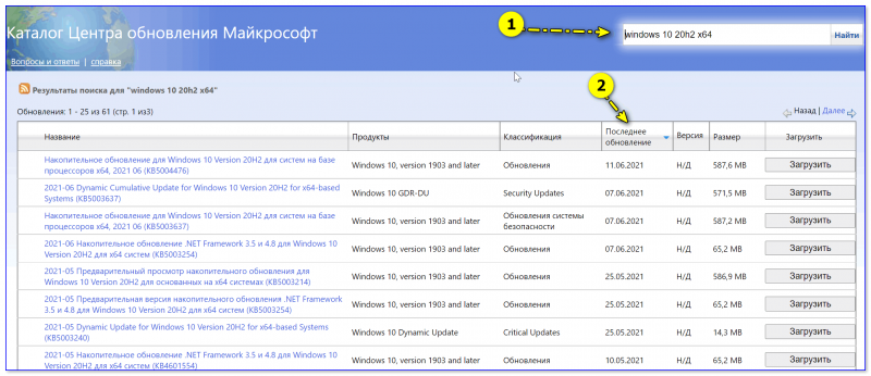 Поиск обновление для конкретной версии Windows
