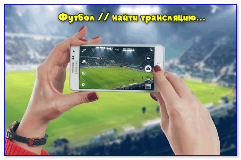 Превью — найти трансляцию матча