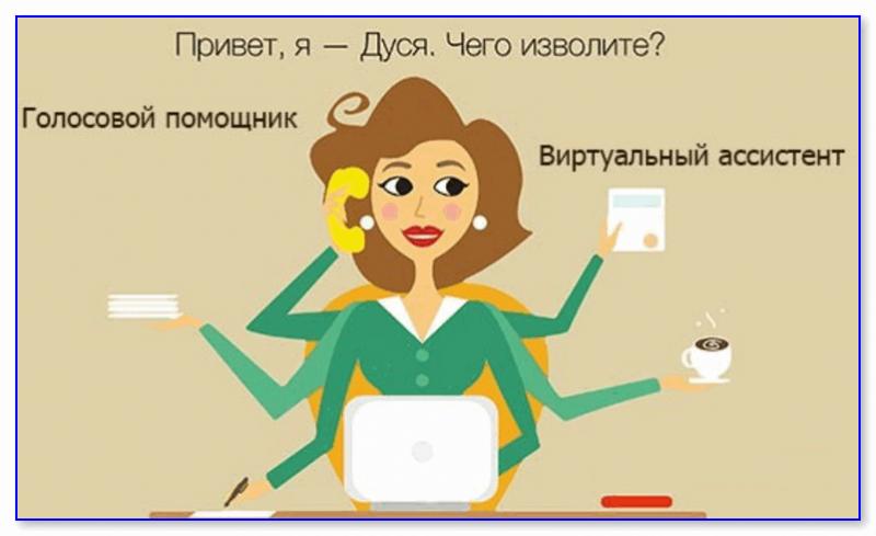 Привет! Я ваш виртуальный помощник, чего изволите? 😉
