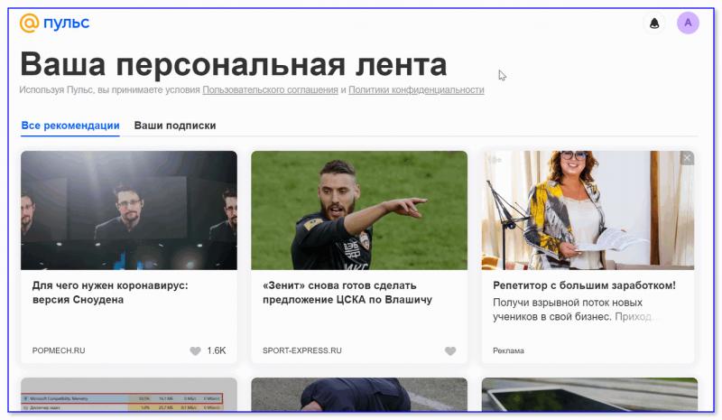 Пульс от Mail.Ru