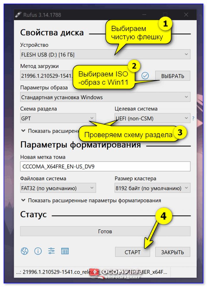 Rufus — записываем ISO на флешку с Windows 11