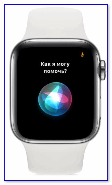 Siri — как я могу помочь?