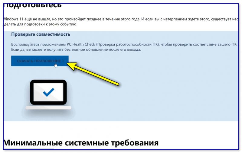 Скрин с сайта Microsoft