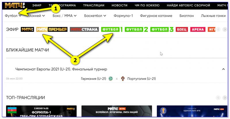 Скриншот с сайта Матч!