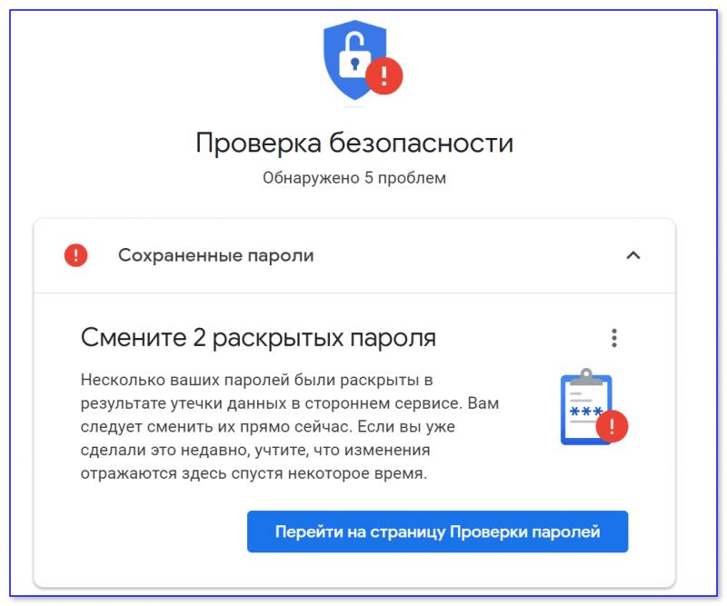 Смените 2 раскрытых пароля