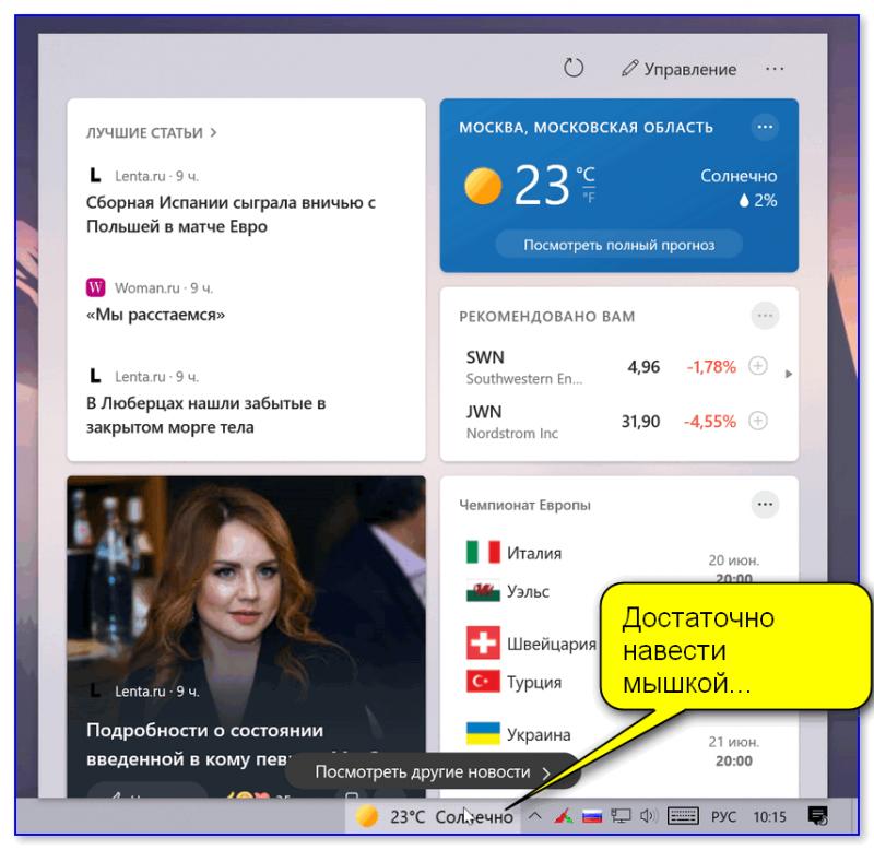 Статьи, новости, погода (Windows 10)