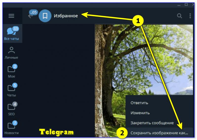 Telegram - сохранение фото