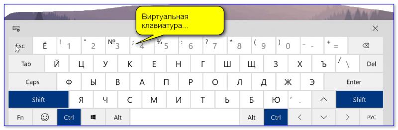 Виртуальная клавиатура...