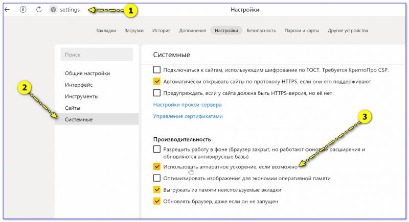 Яндекс-браузер — использовать АУ, если возможно