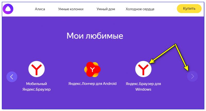 Яндекс-браузер для Windows