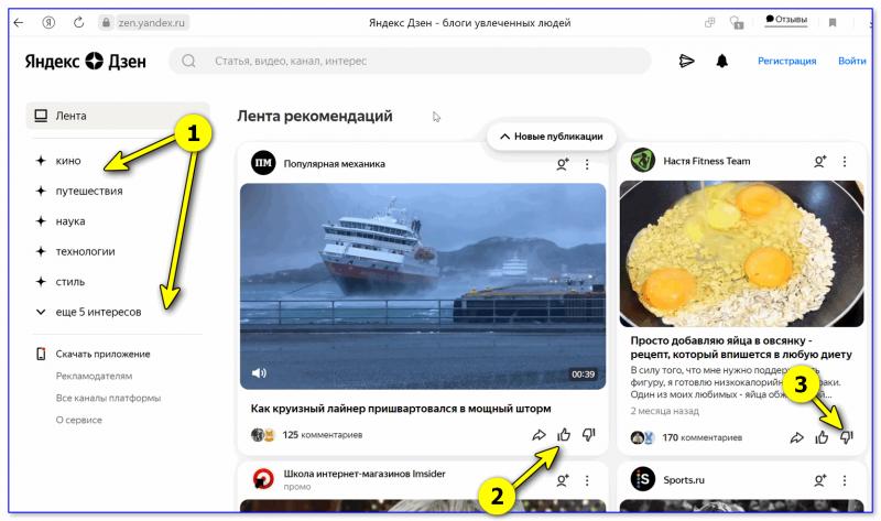Яндекс-дзен - самообучаемая лента!