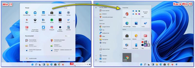 Делаем меню ПУСК как в Windows 10