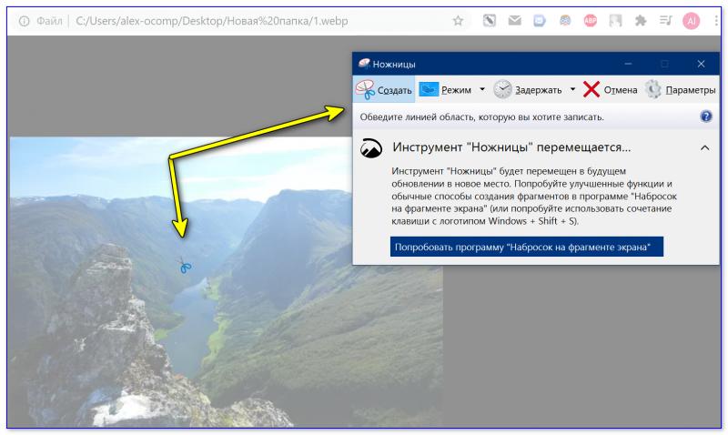 Делаем скрин с помощью инструмента ножницы в Windows или скриншотера