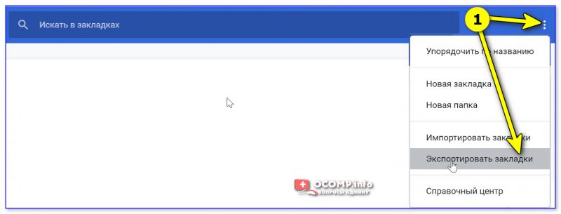 Экспортировать закладки (Chrome)