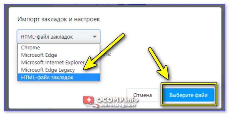 HTML-файл закладок