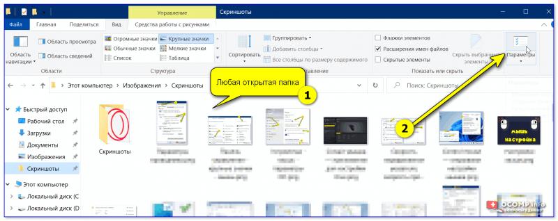 Любая открытая папка - Windows 10