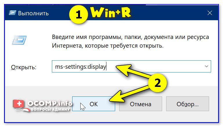 Настройки дисплея (Win+R)