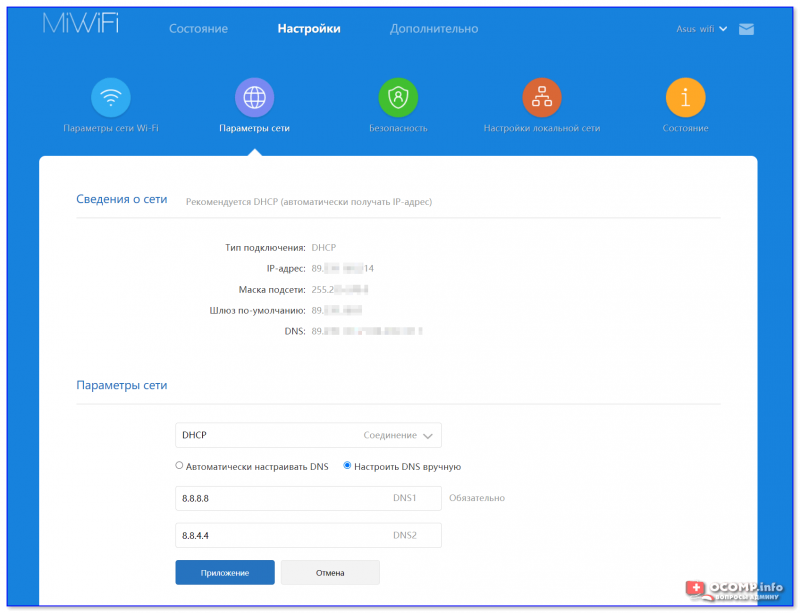 Настройки - параметры сети - Xiaomi Mi Router 4A