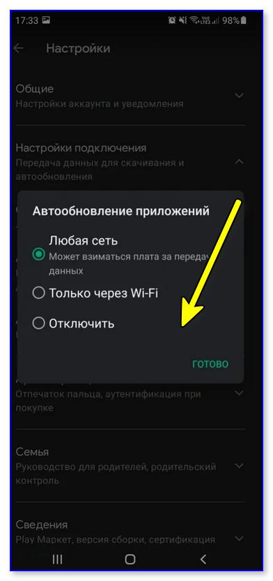 Никогда не обновлять автоматически приложения (Андроид)