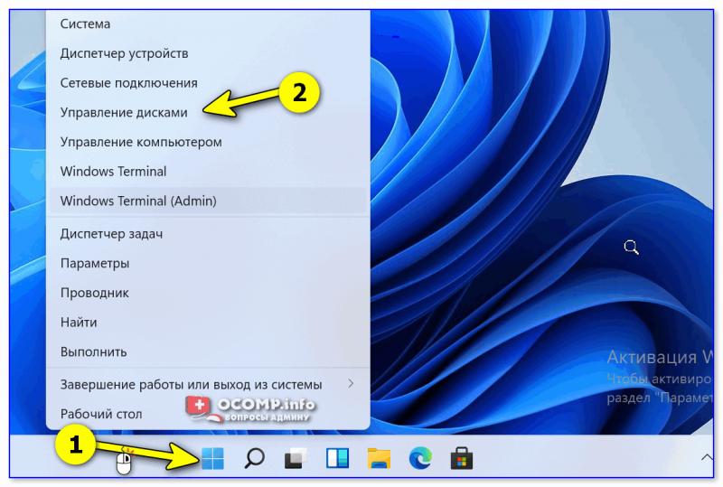 ПКМ по меню ПУСК в Windows 11