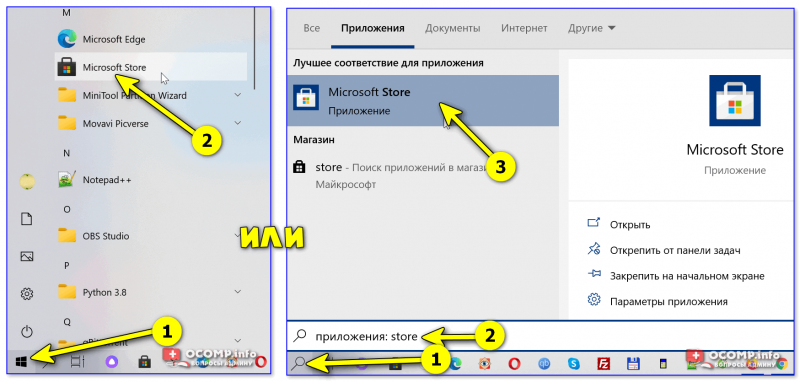 Поиск Store в Windows 10