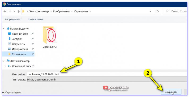 Сохранить файл закладок из Chrome