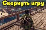 svernut-igru