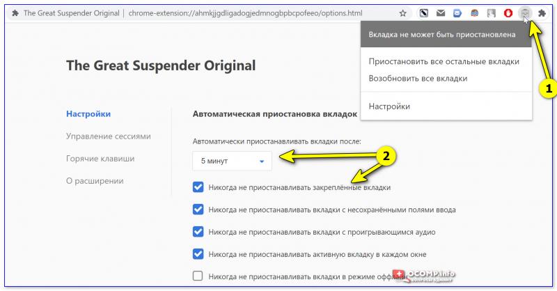 The Great Suspender Original — плагин для Chrome