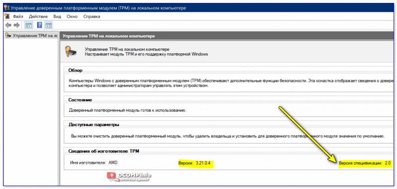 Управление доверенным платформенным модулем (версия спецификации 2.0)
