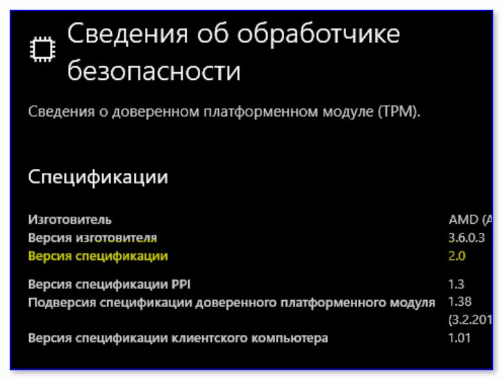 Версия спец. - сведения о обработчике безопасности (Windows 10)