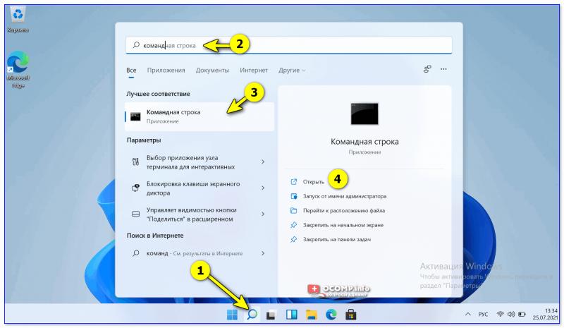 Windows 11 — поиск командной строки