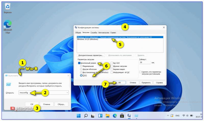 Windows 11 (10) — безопасный режим (msconfig)